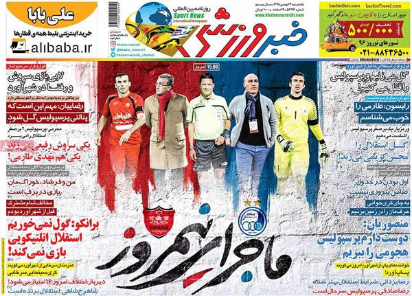 روزنامه های ورزشی یکشنبه 24 بهمن 1395