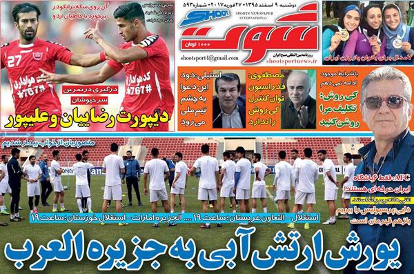 روزنامه های ورزشی دوشنبه 9 اسفند 1395