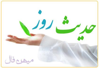 حدیث امروز: بردن دست خواهش به سوى خدا