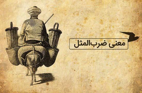 معنی ضرب المثل خر بیار باقلا بار کن