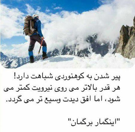 جملات الهام بخش برای زندگی (8)