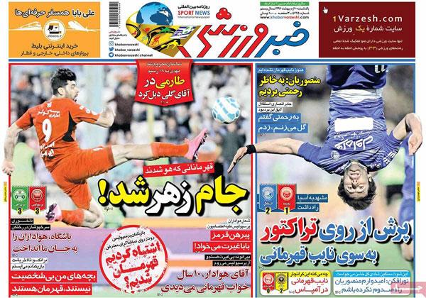روزنامه های ورزشی یکشنبه 10 اردیبهشت 1396