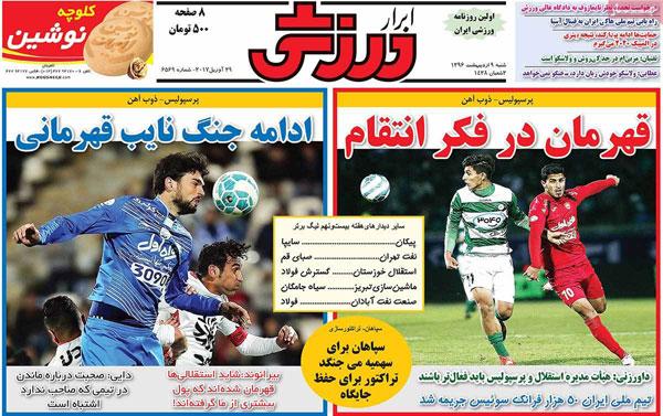 روزنامه های ورزشی شنبه 9 اردیبهشت 1396
