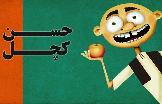 قصه کودکانه حسن کچل