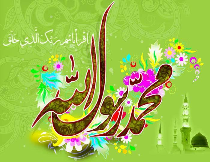 اس ام اس عید مبعث 1396