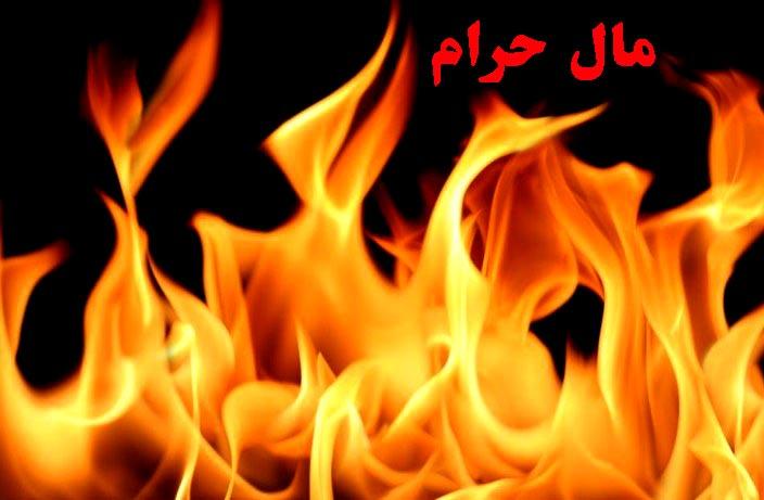 فضیلت اجتناب از مال حرام