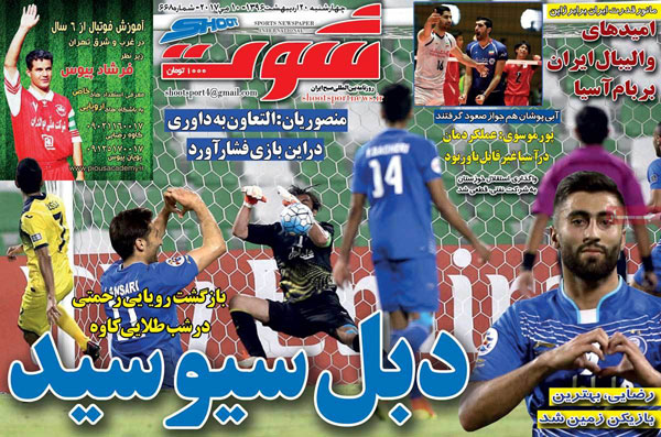 روزنامه های ورزشی چهارشنبه 20 اردیبهشت 1396