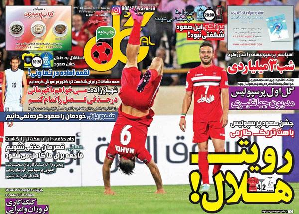 روزنامه های ورزشی سه شنبه 19 اردیبهشت 1396