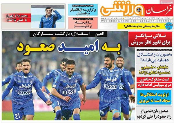 روزنامه های ورزشی دوشنبه 8 خرداد 1396