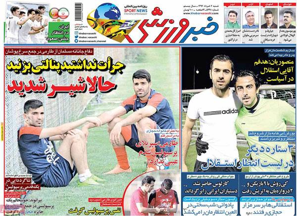 روزنامه های ورزشی شنبه 6 خرداد 1396