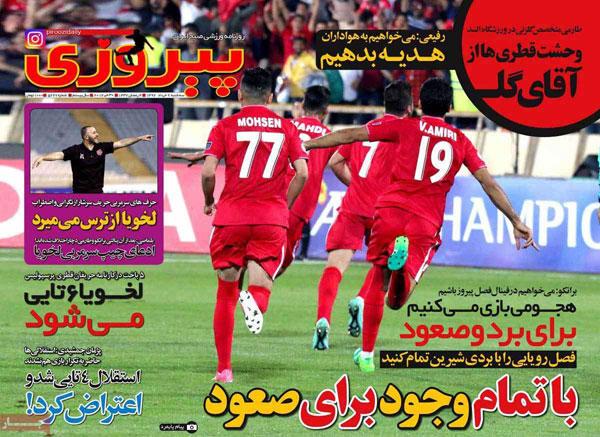 روزنامه های ورزشی سه شنبه 9 خرداد 1396