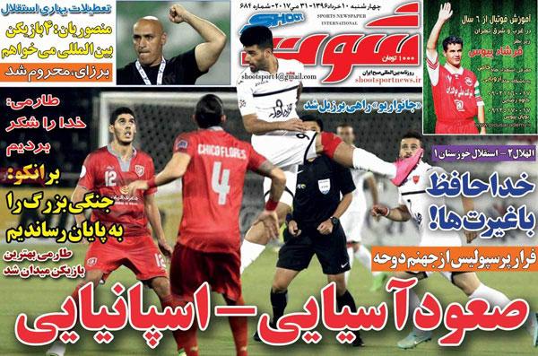 روزنامه های ورزشی چهارشنبه 10 خرداد 1396