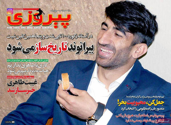 روزنامه های ورزشی دوشنبه 1 خرداد 1396
