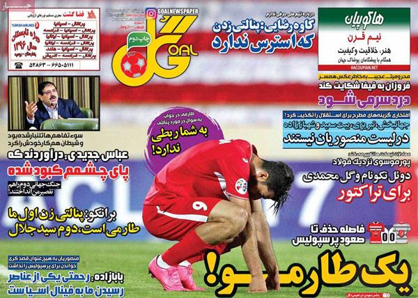 روزنامه های ورزشی چهارشنبه 3 خرداد 1396