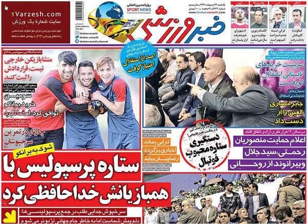 روزنامه های ورزشی یکشنبه 24 اردیبهشت 1396