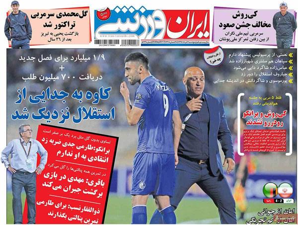 روزنامه های ورزشی پنج شنبه 4 خرداد 1396