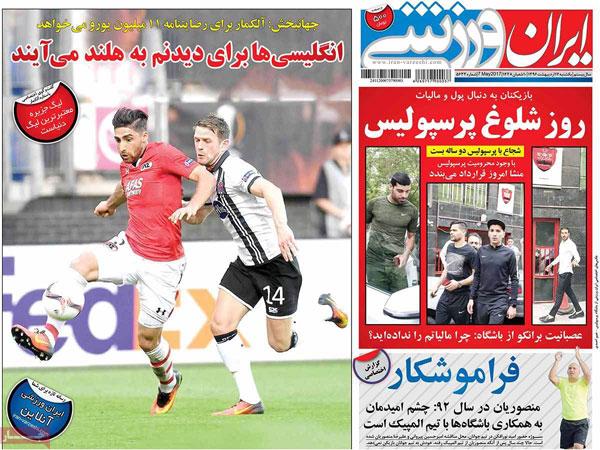 روزنامه های ورزشی یکشنبه 17 اردیبهشت 1396