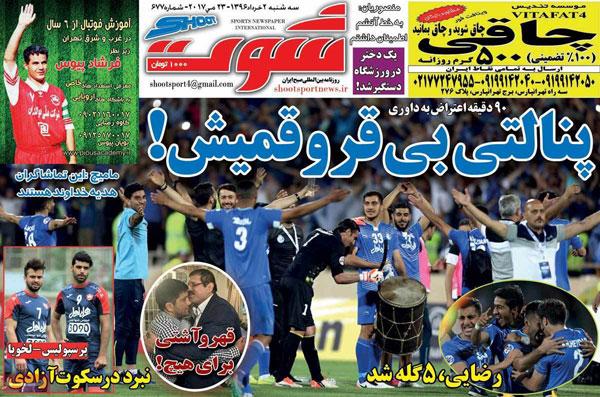 روزنامه های ورزشی سه شنبه 2 خرداد 1396