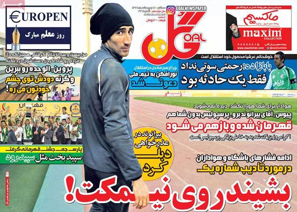 روزنامه های ورزشی سه شنبه 12 اردیبهشت 1396