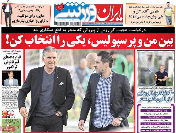 روزنامه های ورزشی یکشنبه 7 خرداد 1396