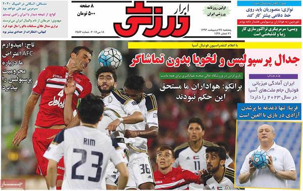 روزنامه های ورزشی پنج شنبه 28 اردیبهشت 1396