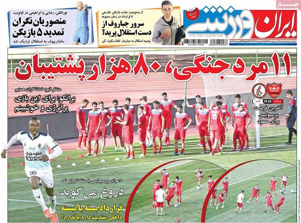 روزنامه های ورزشی دوشنبه 18 اردیبهشت 1396