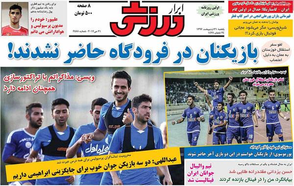 روزنامه های ورزشی یکشنبه 31 اردیبهشت 1396