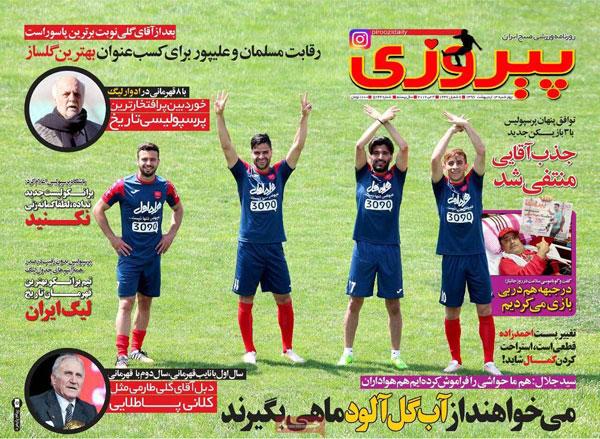 روزنامه های ورزشی چهارشنبه 13 اردیبهشت 1396
