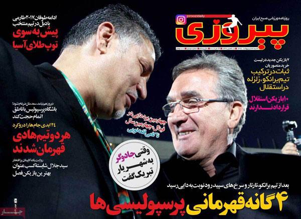 روزنامه های ورزشی شنبه 23 اردیبهشت 1396