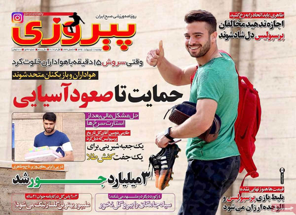 روزنامه های ورزشی دوشنبه 11 اردیبهشت 1396