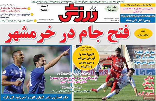 روزنامه های ورزشی پنج شنبه 21 اردیبهشت 1396