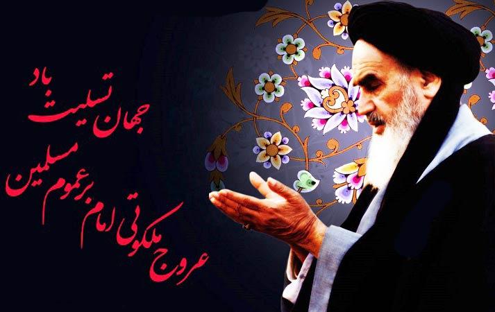پیامک تسلیت رحلت امام خمینی (ره)