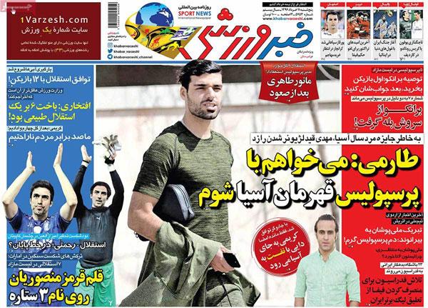 روزنامه های ورزشی پنج شنبه 11 خرداد 1396