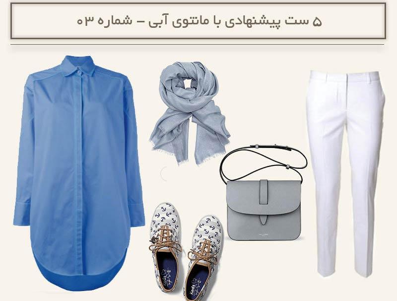 ۵ ست لباس پیشنهادی با مانتوی آبی