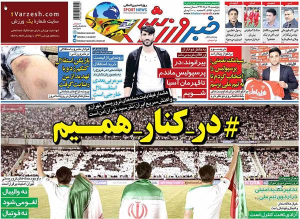 روزنامه های ورزشی پنج شنبه 18 خرداد 1396
