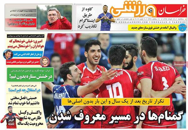 روزنامه های ورزشی سه شنبه 16 خرداد 1396