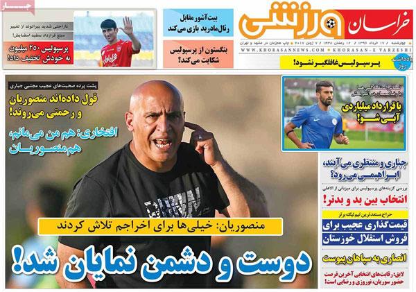 روزنامه های ورزشی چهارشنبه 17 خرداد 1396