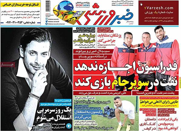 روزنامه های ورزشی سه شنبه 27 تیر 1396
