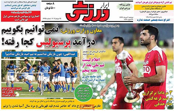 روزنامه های ورزشی دوشنبه 2 مرداد 1396