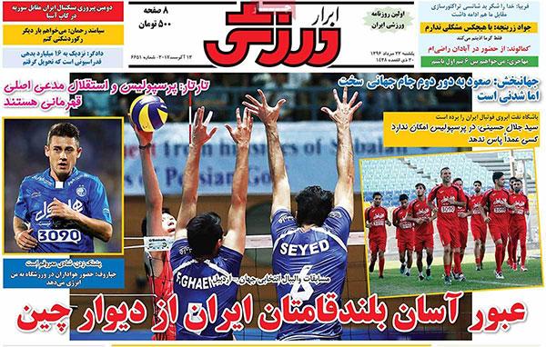 روزنامه های ورزشی یکشنبه 22 مرداد 1396