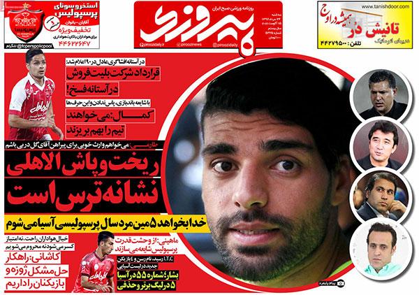 روزنامه های ورزشی سه شنبه 24 مرداد 1396