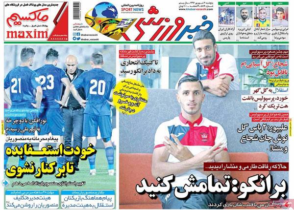 روزنامه های ورزشی پنج شنبه 2 شهریور 1396