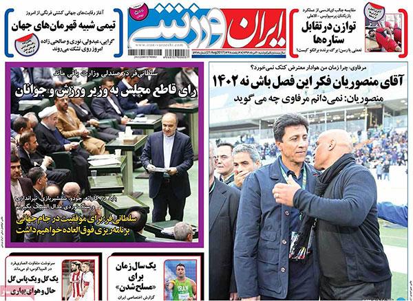 روزنامه های ورزشی دوشنبه 30 مرداد 1396