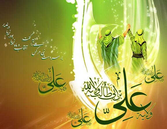 اس ام اس تبریک عید غدیر 96