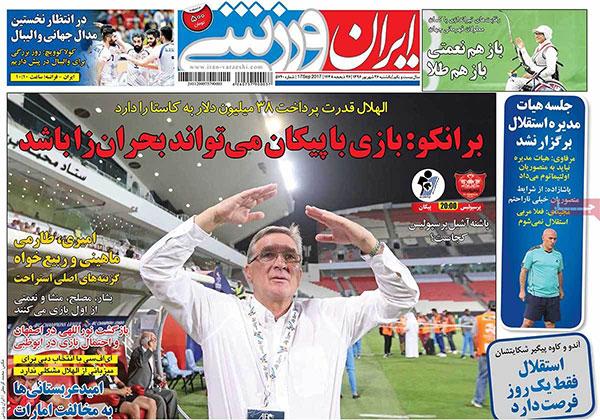 روزنامه های ورزشی یکشنبه 26 شهریور 1396