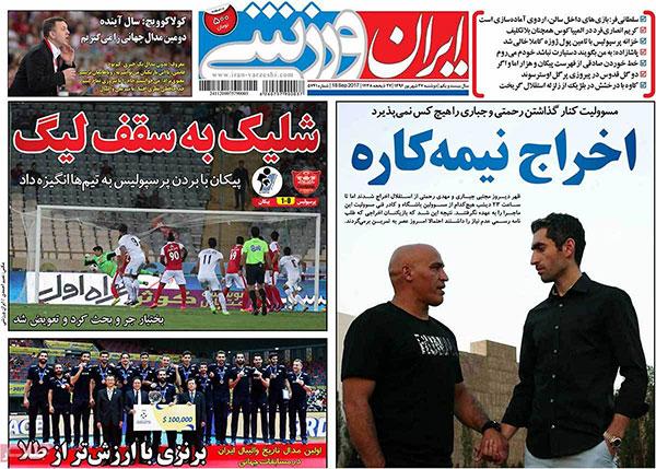 روزنامه های ورزشی دوشنبه 27 شهریور 1396