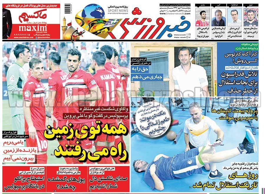 روزنامه های ورزشی پنج شنبه 6 مهر 1396