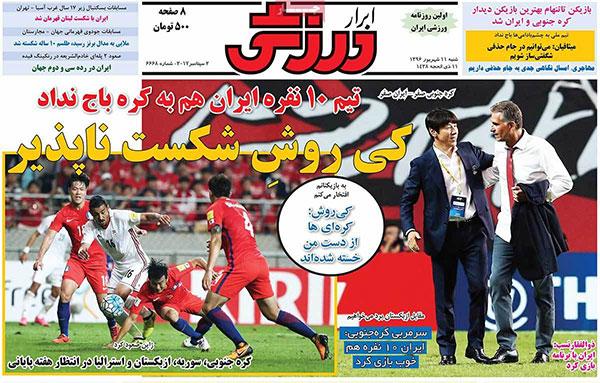روزنامه های ورزشی شنبه 11 شهریور 1396
