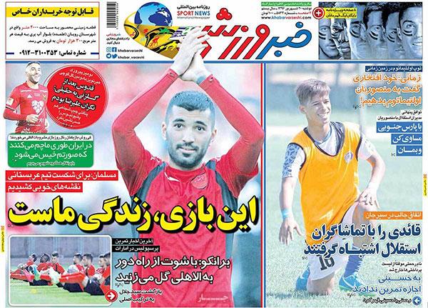 روزنامه های ورزشی دوشنبه 20 شهریور 1396