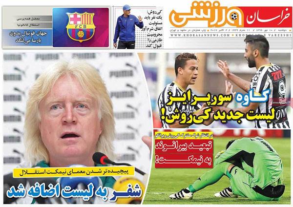 روزنامه های ورزشی دوشنبه 10 مهر 1396